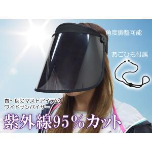 日焼け防止/UVサンバイザー(2) 紫外線95%カット/運動会/運転用に/紫外線対策に/アウトドアの必需品☆|vivaenterplise