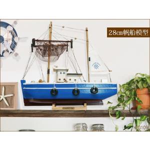 木製模型 船 28cm ヨット 船の置物 マリンオブジェ|vivaenterplise