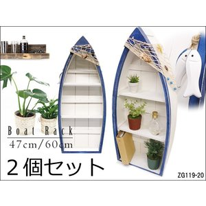 ボート型ラック3段 47cm 60cm 木製シェルフ 大小2個セット|vivaenterplise