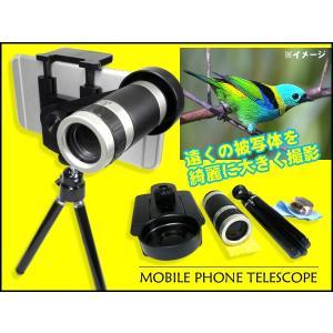 スマートフォン用 光学8倍 望遠レンズ 画質を落とさず撮影 iphone ☆|vivaenterplise