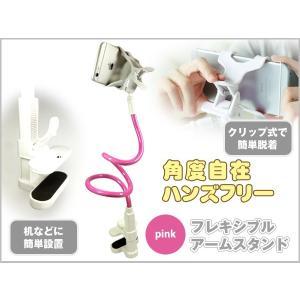 スマホ・iPhoneスタンド ピンク フレキシブルアームホルダー ハンズフリー ☆|vivaenterplise