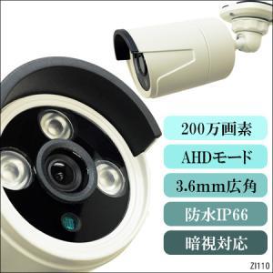 防犯カメラ 200万画素 高画質暗視カメラ フルHD 1080P 防水IP66 AHDモード 3.6mm広角レンズ|vivaenterplise