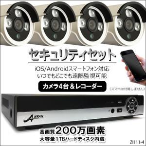 防犯カメラ 屋内 高性能暗視カメラ ワイヤレス 4台|vivaenterplise