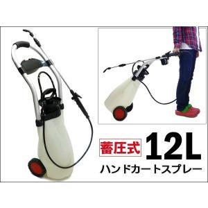 キャスター付 噴霧器 ハンドカート蓄圧式スプレー 12L 同梱不可|vivaenterplise