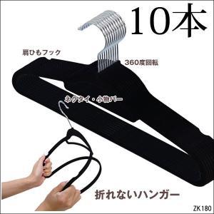 滑らない 折れない ハンガー ベルベットハンガー 厚手もコートも安心 10本セット V黒|vivaenterplise
