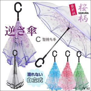 商品説明    ■濡れた面が内側になるので周囲が濡れない!新感覚 逆さ傘です。 ■バンドをはずせば自...