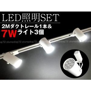 店舗用 LED照明セット スポットライト7W×3個セット ロング ダクトレール ホワイト 2m付き 【他商品同梱不可】 vivaenterplise
