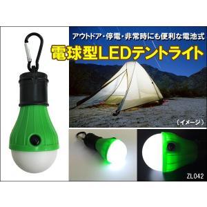 アウトドア用品 電球型 LED テントライト ランタン 電池付 カラビナフック付