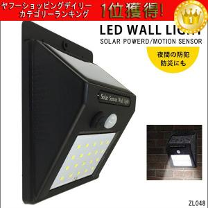 屋外センサーライト ソーラーガーデンライト  ソーラー充電式 20LEDライト 人感センサー 自動点灯 防水 電気不要 配線不要|vivaenterplise