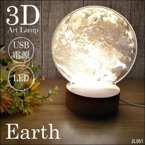 3Dアートスタンド 地球 LEDスタンドライト テーブルランプ USB電源【1231003】|vivaenterplise