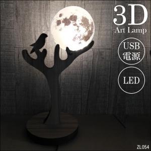 3Dアートスタンド 小鳥と月 LEDスタンドライト テーブルランプ USB電源【12349】|vivaenterplise