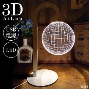 3Dアートスタンド 球型スタンド LEDスタンドライト テーブルランプ USB電源【12305】|vivaenterplise