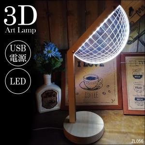 3Dアートスタンド 半球型スタンド LEDスタンドライト テーブルランプ USB電源【12308】|vivaenterplise