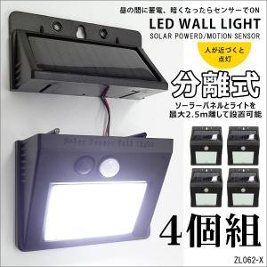 センサーライト(2x) 4個セット ソーラーパネル分離式 30LED 人感センサー 延長コード2.5...