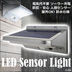新型 屋外センサーライト no3 ソーラーガーデンライト  ソーラー充電式  人感センサー 自動点灯...