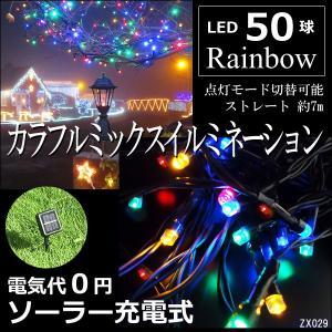 LED ソーラーイルミネーション カラフル ミックス レインボー LED50球 8パターン切替え 全長約7m (9)|vivaenterplise