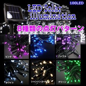 LED ソーラーイルミネーション LED100球 8パターン切替え 全長約12m ホワイト ゴールド ブルー ピンク パープル グリーン|vivaenterplise