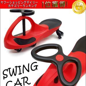 スイングカー 三輪 安全でゆる〜い乗用玩具 人気のゆる楽しい レッド ブルー 完成品 vivaenterplise