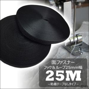業務用サイズ マジックテープ 縫製用 25m巻 オスメス 2.5cm幅 黒 vivaenterplise