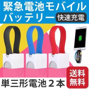 ◆◇ 商品説明 ◇◆  緊急時や外出時でも、単3形アルカリ乾電池を2本 入れることで、スマートフォン...