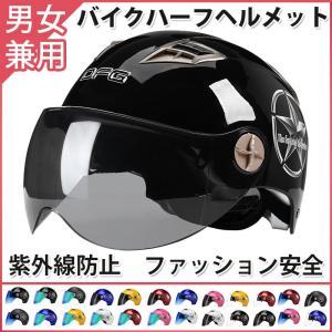 商品スベック タイプ:夏用バイクハーフヘルメット  メーカー:DFG 品番:809 重量:0.69k...