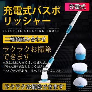 バスポリッシャー 充電式 電動ブラシ 掃除用ブラシ コードレス クリーナー 長さ調整可 軽量 トイレ...