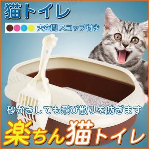 猫トイレ ネコトイレ 猫 ペット用 猫用 本体 猫用トイレ用品 おしゃれ 人気 ペットトイレ スコップ付き