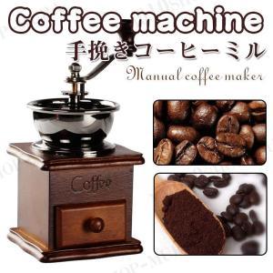 コーヒーミル 手動 アンティーク調 細挽 粗挽 調節 手挽き コーヒー豆 珈琲豆 送料無料