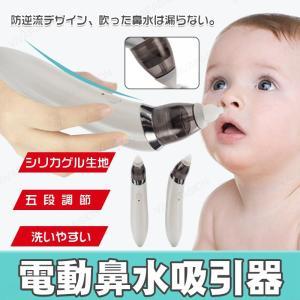 電動 鼻水吸引器 鼻吸い器 ベビー 赤ちゃん用 鼻みず取り器 ベビーケア 5段階調節 吸力をコントロ...