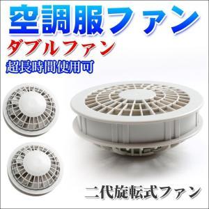 空調服用ファンセットとなります。交換用としてご購入下さい。 ファン2個+ケーブル1本の構成です(バッ...