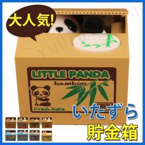 いたずら貯金箱 いたずら クリスマス プレゼント おもしろ貯金箱 猫 ねこ パンダ 段ボール ギフト...