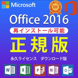 Microsoft office2016 Professional Plus プロダクトキー 1PC...