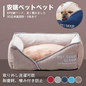 ペットベッド 犬ベッド 犬用ベッド クッション ハウス マット かわいい 秋冬 寝具 あったか 防寒 ふわふわ 犬 猫 ベッド 洗える 小型 中型 大型