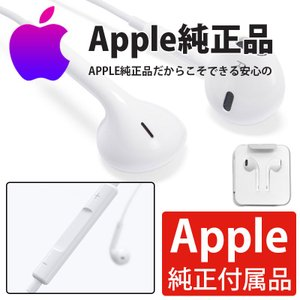 Apple 純正 イヤホン iPhone 7 8 X iPhone7 Plus iPhone8 Pl...