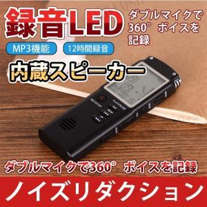 ボイスレコーダー 録音機 メモ録 授業の復習 歌の練習 長時間録音 高音質 小型 高性能 軽量 操作簡単 録音再生 8GB 16GB 32GB