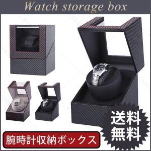 腕時計収納 ワインディングマシン 1本巻き ウォッチワインダー インテリア 自動巻き時計用 静音 腕...
