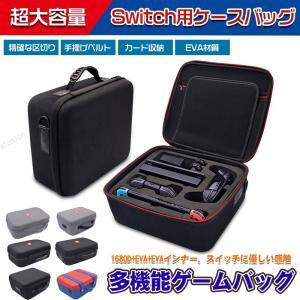 Nintendo Switch用ケース 大容量 カバー ニンテンドースイッチ専用 任天堂 スイッチ ...