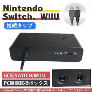 ゲームキューブコントローラ接続タップ 任天堂 Nintendo Switch WiiU用 TURBO...