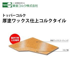 東亜コルク トッパーコルク コルクタイル 厚塗ワックス仕上コルクタイル 2W-3 ライト 土足専用 ...