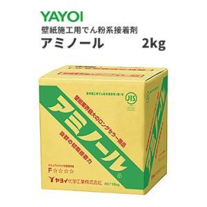 ヤヨイ 壁紙施工用でん粉系接着剤 アミノール 2kg 711-502