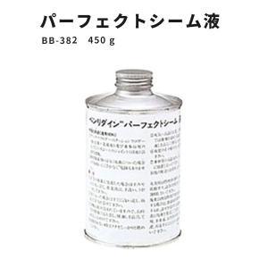 サンゲツ ベンリダイン パーフェクトシーム シーム液 450g BB-382