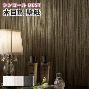 木目調壁紙 のり付き のりなし シンコール ベスト クロス BB8487〜8489
