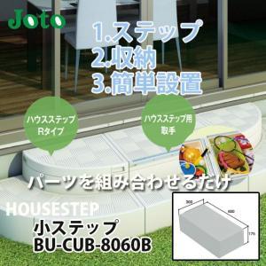 城東テクノ 掃出し窓や勝手口のステップ ハウスステップ 小ステップ(CUB-8060S/8060対応...