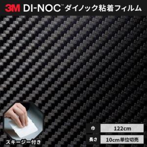ダイノック 3M カッティングシート ダイノックシート 122cm巾 カーボン CA-1170