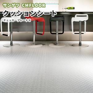 サンゲツ 店舗用 土足対応 クッションフロア CM-1238 2.2mm厚 200cm巾 チェッカープレート