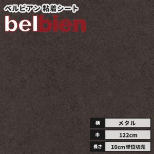 カッティングシート ベルビアン 粘着剤付き不燃化粧フィルム 122cm巾 DA-52 ラスティブラウン