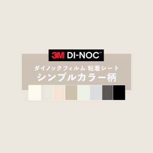 ダイノックシート ホワイト ブラック ナチュラル ベージュ 粘着シート リメイクシート ヘラ付き 3M スリーエム 122cm巾