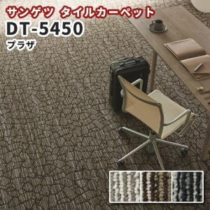 タイルカーペット おしゃれ サンゲツ DT-5450 プラザ