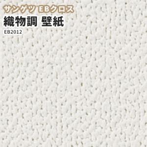 のりなし のり付き クロス 壁紙 サンゲツ 新素材ハイブリッド EBクロス EB-7109