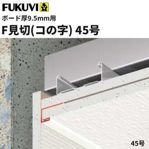フクビ 見切り 樹脂製 F見切 45号(ボード厚9.5mm用  長さ2m)白 100本入(ジョイント...